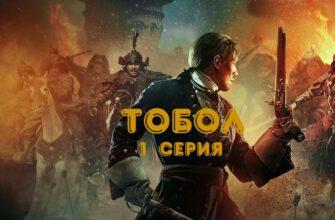 Тобол 1 серия