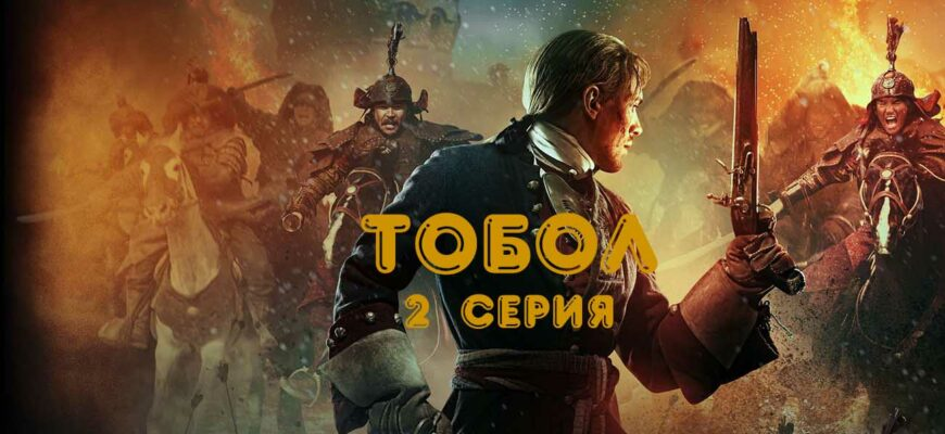 «Тобол» 2 серия