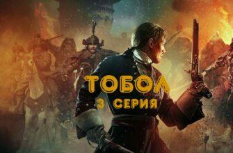 «Тобол» 3 серия