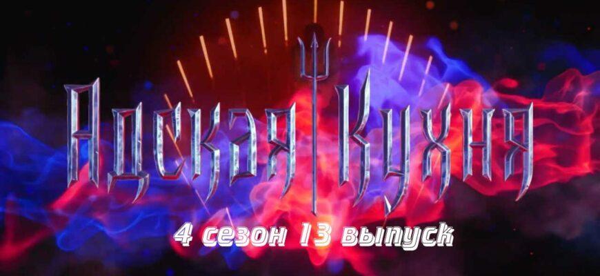 Адская кухня 4 сезон 13 серия