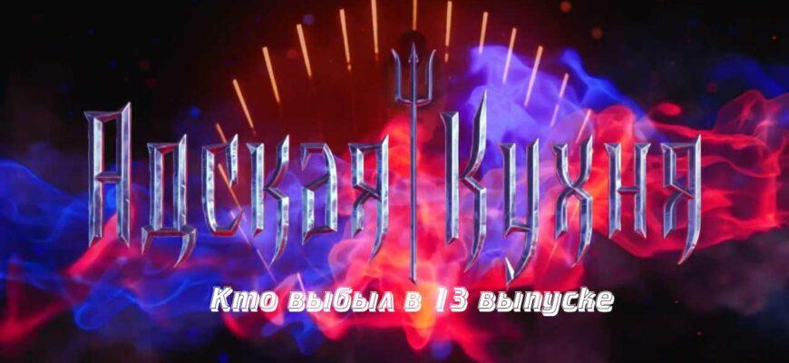 """Кто покинул шоу """"Адская Кухня 4"""" в 13 выпуске?"""