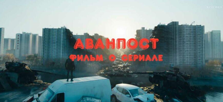 Фильм о сериале Аванпост 2020