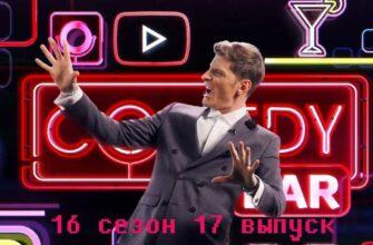 Камеди Клаб 16 сезон 17 выпуск