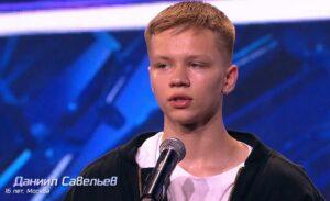 Даниил Савельев (16 лет, Москва)