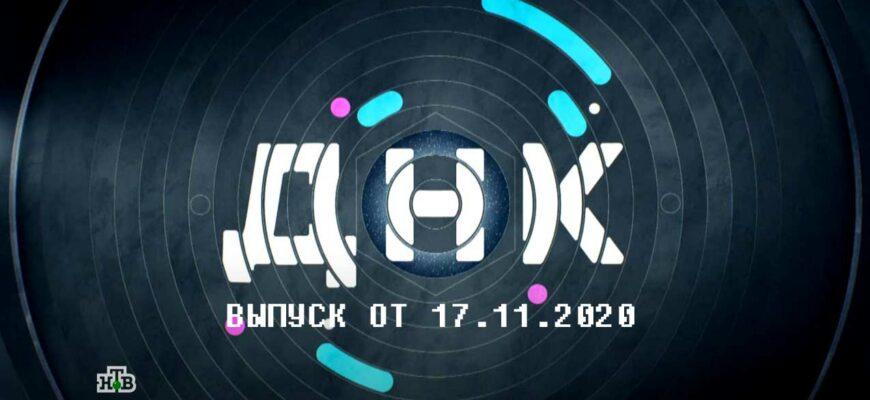 ДНК на НТВ от 17.11.2020