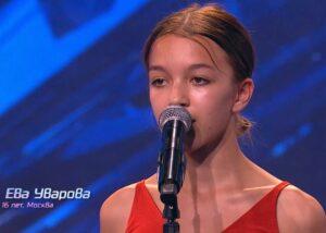 Ева Уварова (16 лет, Москва)