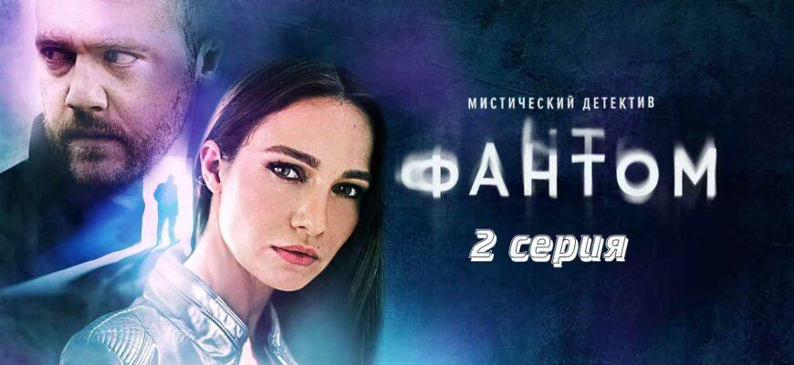 Фантом 2 серия