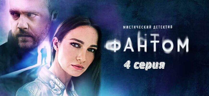 Фантом 4 серия