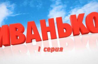 Иванько 1 серия