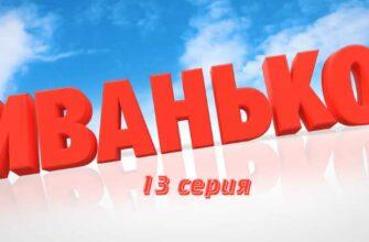 Иванько 13 серия