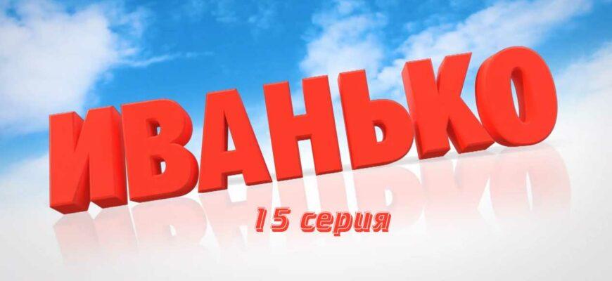 Иванько 15 серия