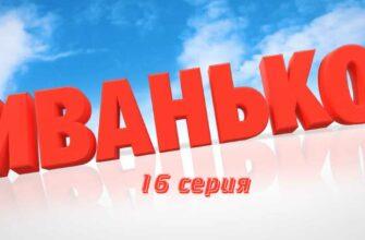 Иванько 16 серия