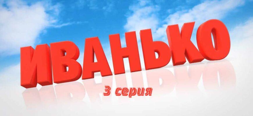 Иванько 3 серия