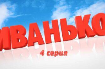 Иванько 4 серия