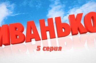 Иванько 5 серия
