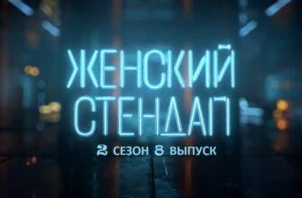 Женский стендап 2 сезон 8 выпуск