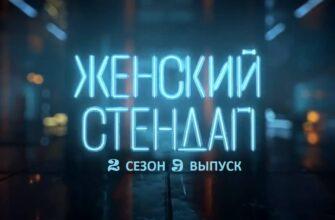 Женский стендап 2 сезон 9 выпуск