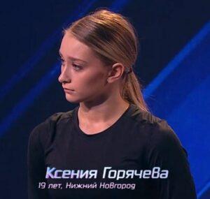 Ксения Горячева (19 лет, Нижний Новгород)