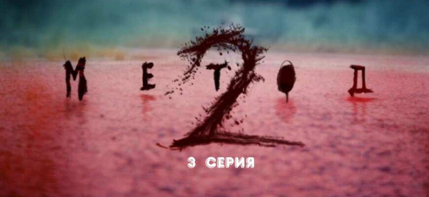 Метод 2 сезон 3 серия