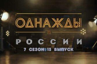 Однажды в России 7 сезон 15 выпуск