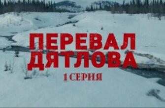 «Перевал Дятлова» 1 серия