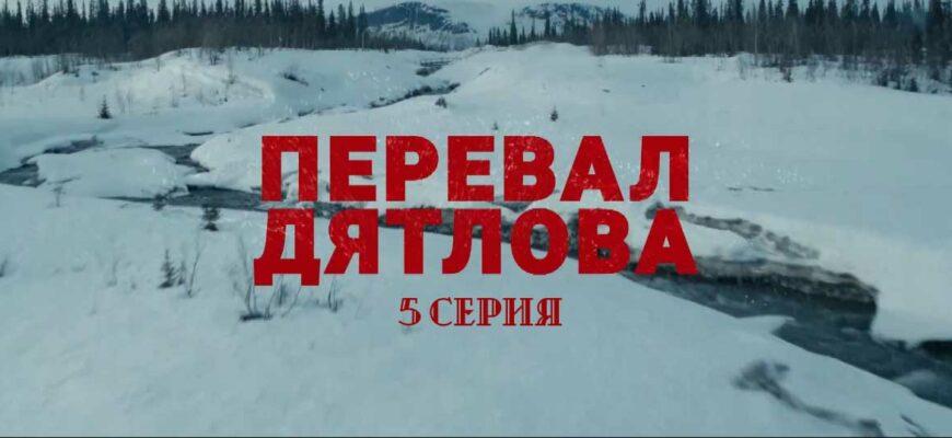 «Перевал Дятлова» 5 серия