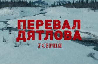 «Перевал Дятлова» 7 серия