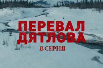 «Перевал Дятлова» 8 серия