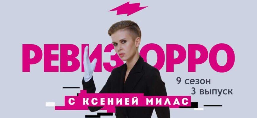 Ревизорро 9 сезон 3 выпуск - Алтай 2