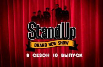 Stand Up 8 сезон 10 выпуск