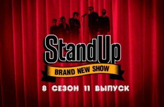 Stand Up 8 сезон 11 выпуск