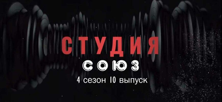 Студия союз 4 сезон 10 выпуск