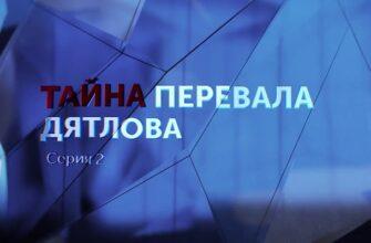 «Тайна перевала Дятлова» 2 серия