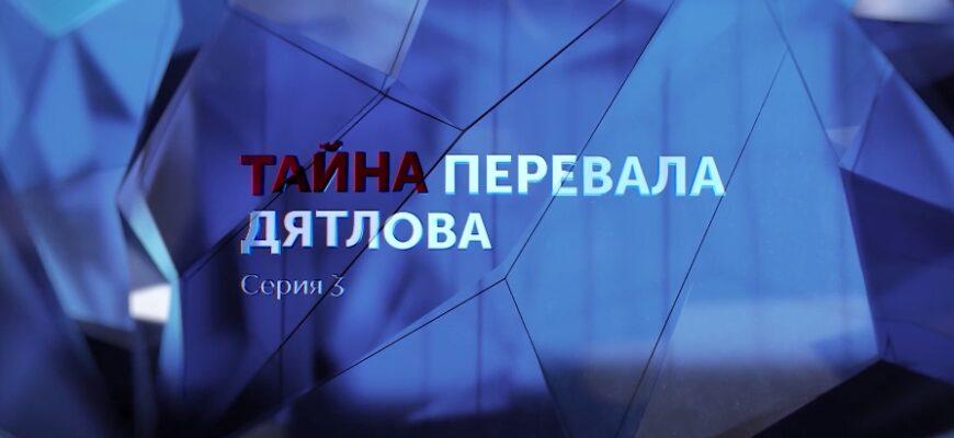 «Тайна перевала Дятлова» 3 серия