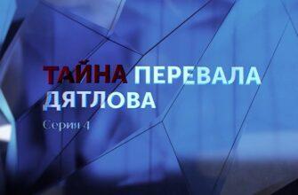 «Тайна перевала Дятлова» 4 серия