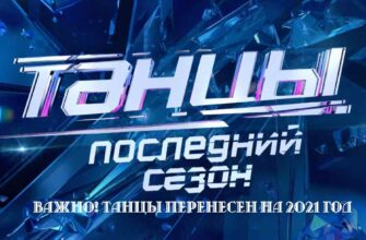 """Последний 7 сезон шоу """"Танцы"""" переносится на весну 2021 года"""