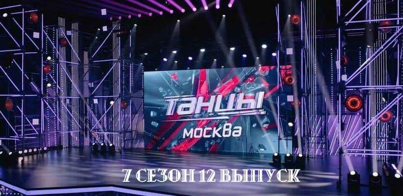 Танцы 7 сезон 12 выпуск