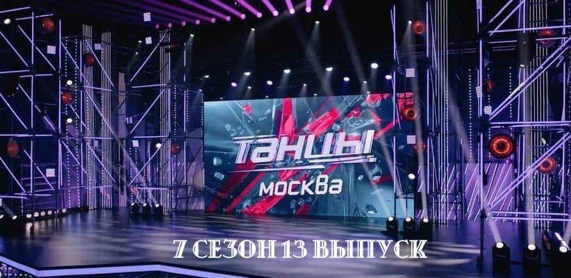 Танцы 7 сезон 13 выпуск