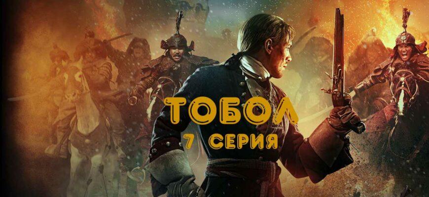 «Тобол» 7 серия