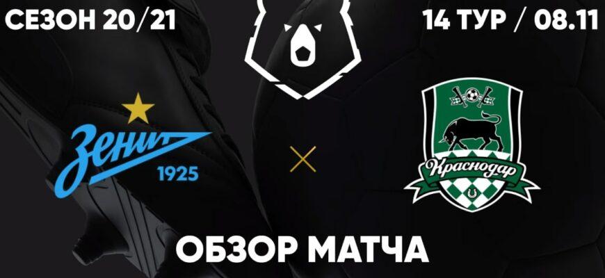 Обзор матча: Зенит - Краснодар от 08.11.2020