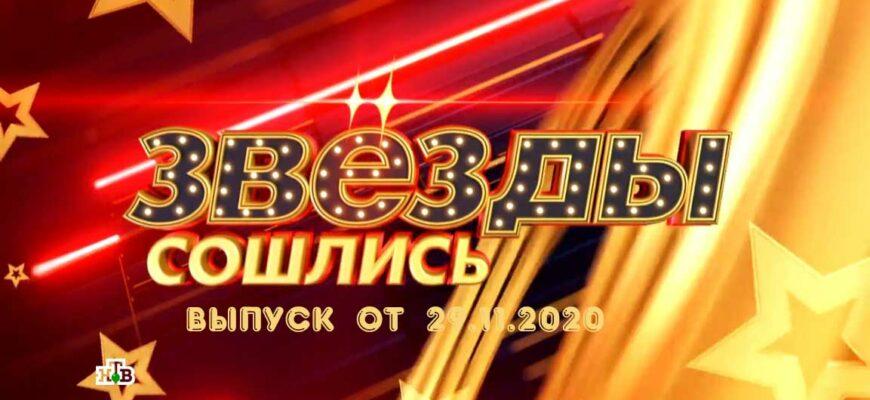 Звезды сошлись от 29.11.2020