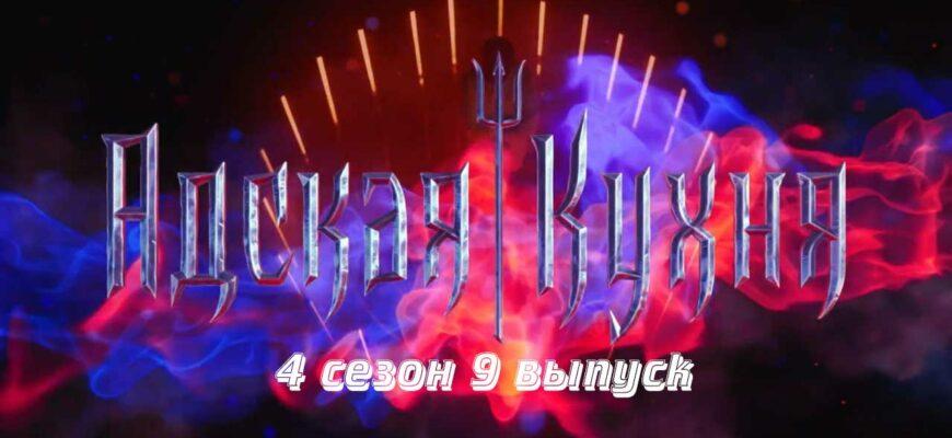 Адская кухня 4 сезон 9 серия