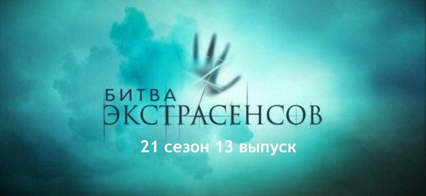Битва экстрасенсов 21 сезон 13 выпуск