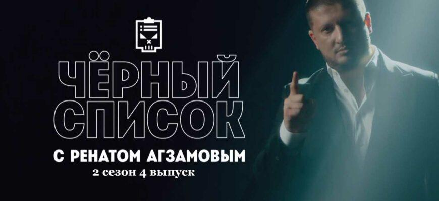 Черный список 2 сезон 4 серия