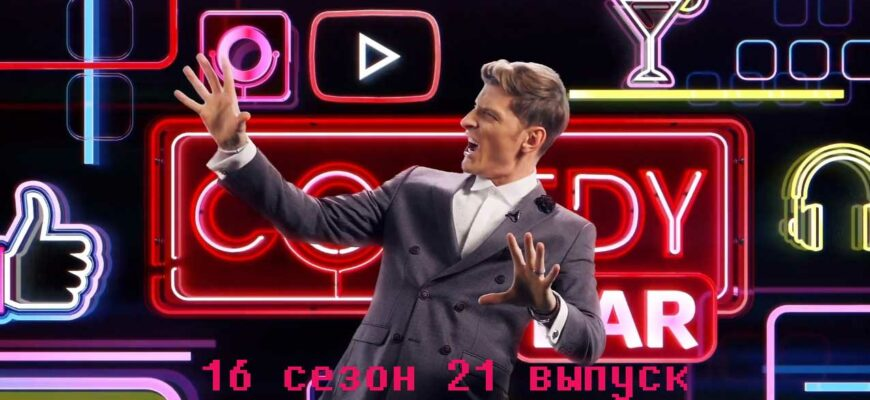 Камеди Клаб 16 сезон 21 выпуск