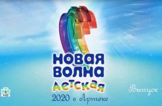 """""""Детская Новая волна 2020"""" 1 выпуск"""