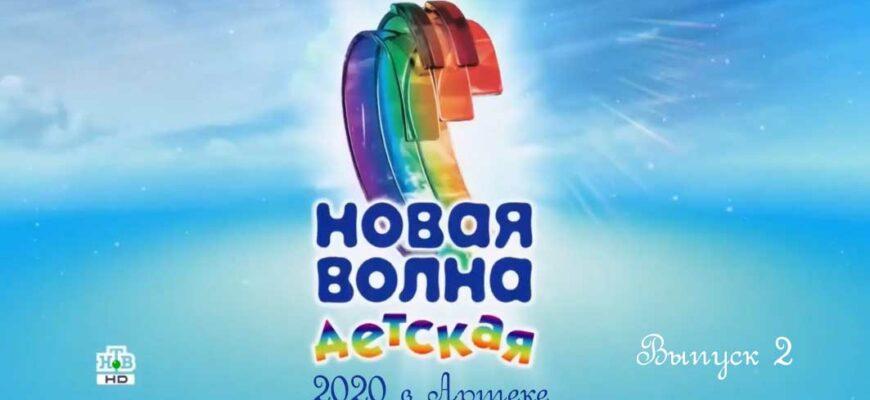 """""""Детская Новая волна 2020"""" 2 выпуск"""