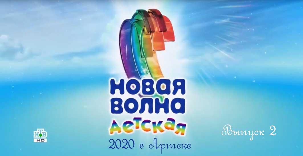 detskaya-novaya-volna-2.jpg