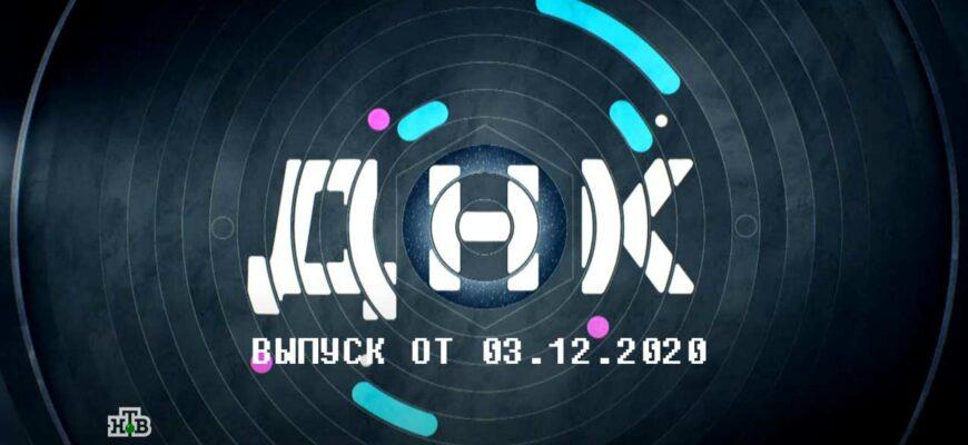 ДНК на НТВ от 03.12.2020