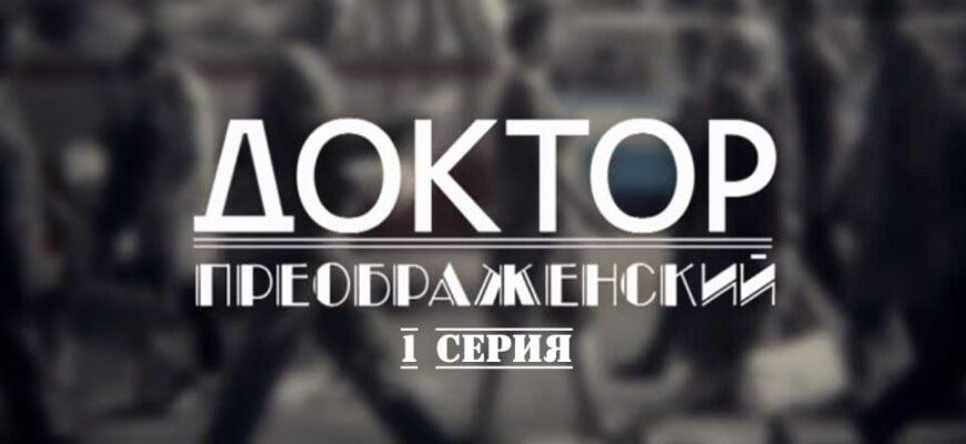 Доктор Преображенский 1 серия